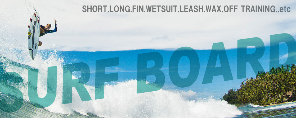 サーフィン サーフボード