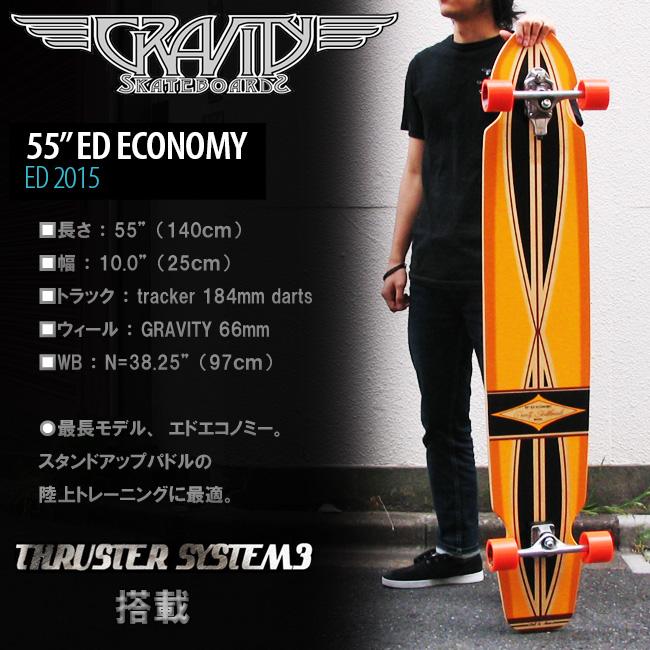 GRAVITY ED-55