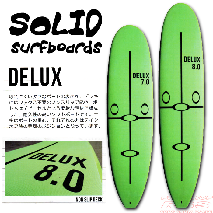 SOLID SURF BOARDS  ソリッドサーフボード DELUX TOUGH 7.0/8.0 【日本正規品】