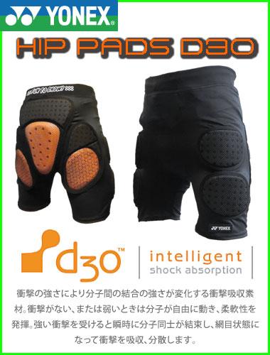 YONEX ヒップパッド D3O