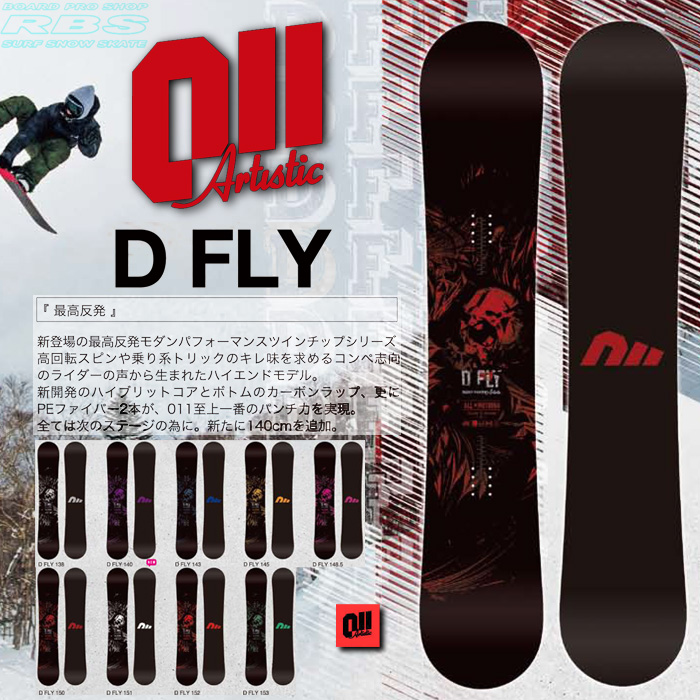 17-18 011Artistic D FLY 138~153