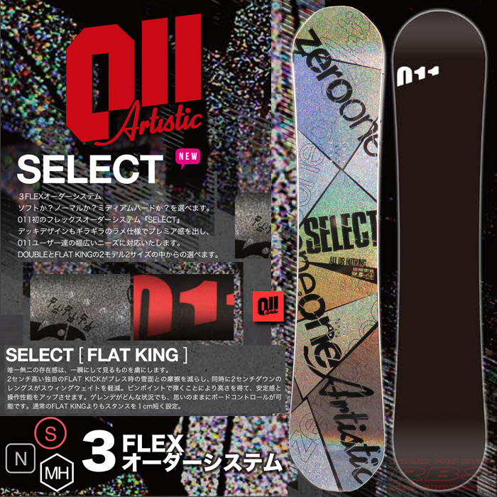 17-18 011Artistic SELECT FLATKING 148~150