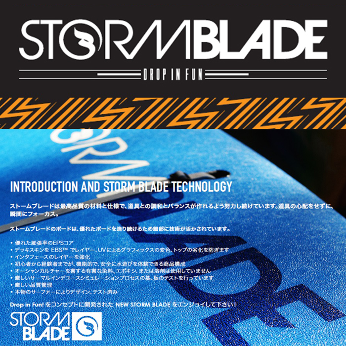 STORMBLADE 58in MINI BOARD BLACK/AZ BLUE 日本正規品