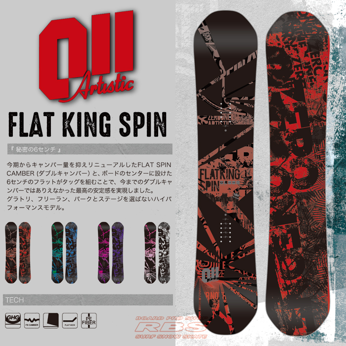 18-19 011Artistic FLAT KING SPIN 146~153 (予約商品)