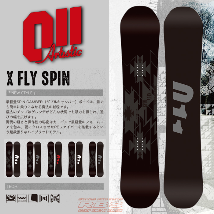 18-19 011Artistic X FLY SPIN 138~154 (予約商品)
