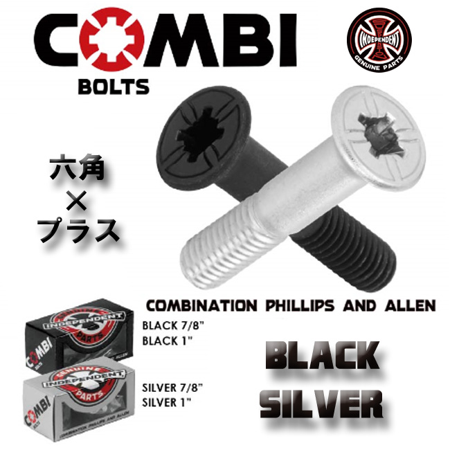 INDEPENDENT  COMBI BOLTS&NUTS 【インデペンデント】7/8,1インチ 【スケートボード ボルト ナット】