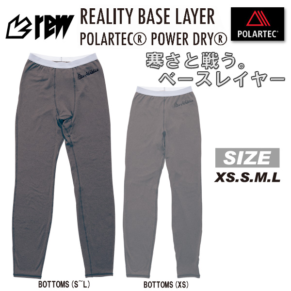 REW REALITY BASE LAYER BOTTOM リアリティーベースレイヤー POLARTEC POWER DRY 【日本正規品】