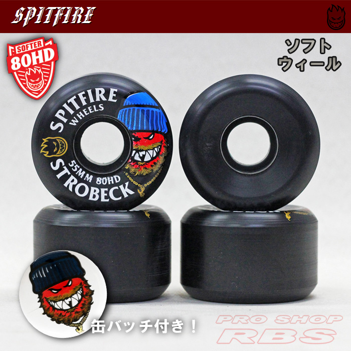 SPITFIRE ウィール 80HD CHARGERS CONICAL SHAPE STROBECK 55mm/80DU 【日本正規品】