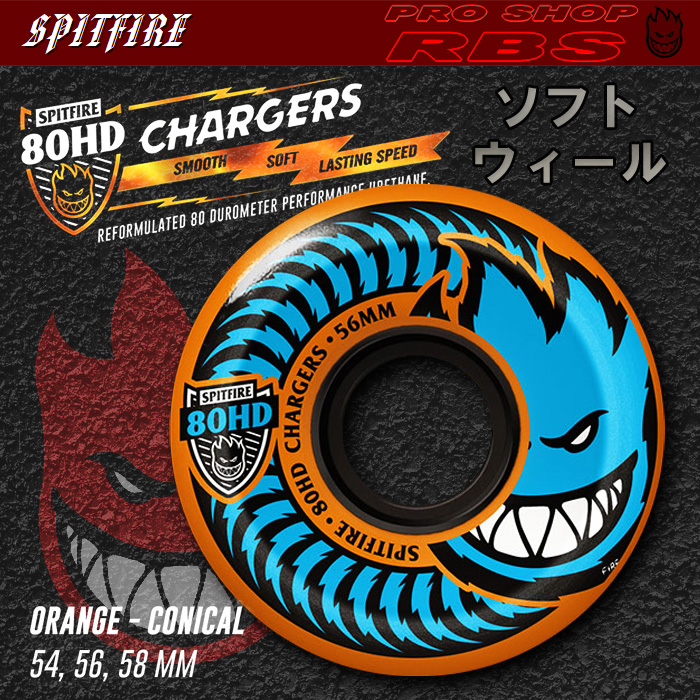 SPITFIRE ウィール 80HD CHARGERS CONICAL ORANGE 54mm/56mm 【日本正規品】