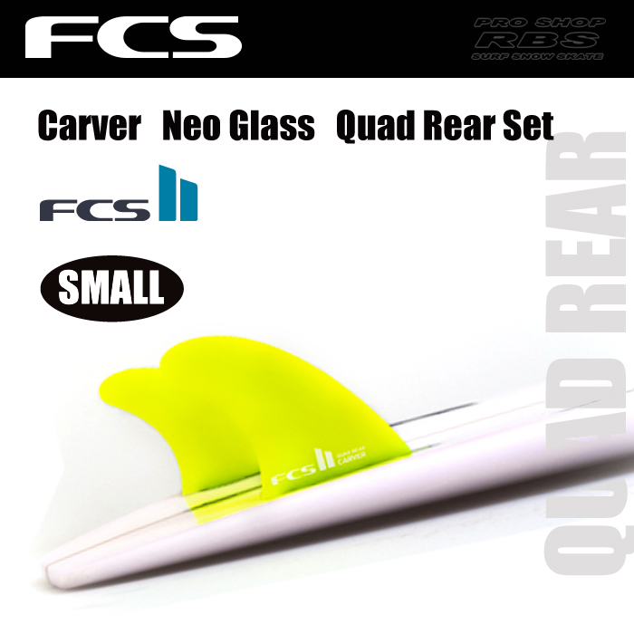 FCS フィン FCS2 CARVER NEO GLASS QUAD REAR サイズ SMALL 【日本正規品】