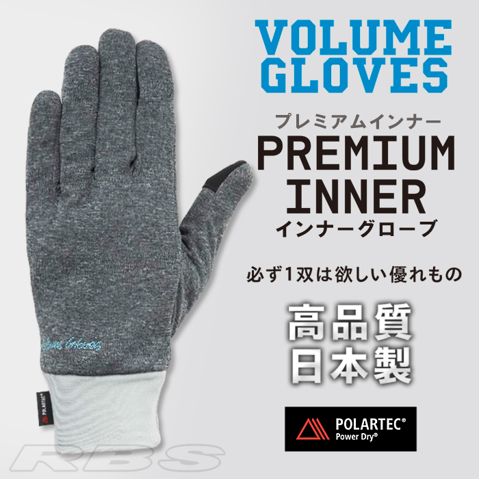 17-18 VOLUME GLOVES PREMIUM INNER POLERTEC POWER DRY/GRAY 【日本正規品】