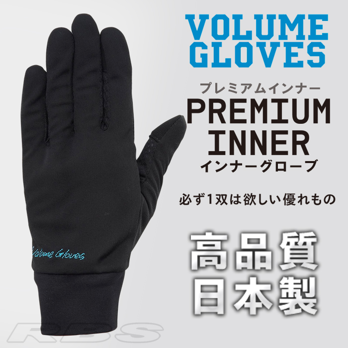 17-18 VOLUME GLOVES PREMIUM INNER/BLACK 【日本正規品】