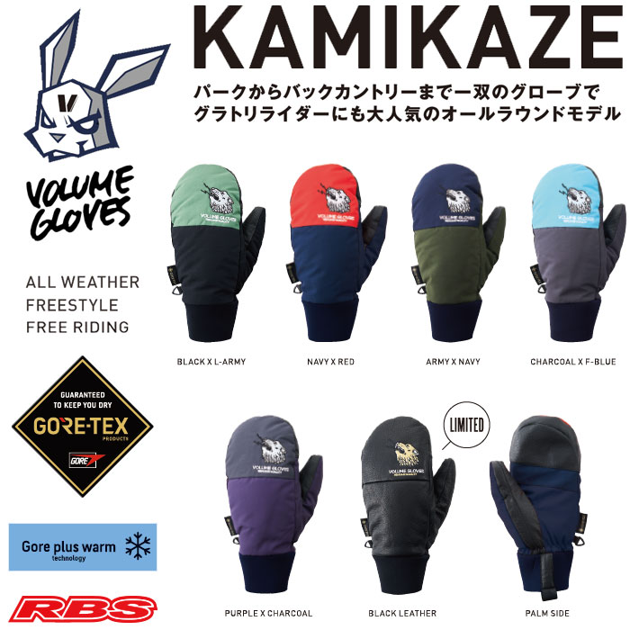 VOLUME GLOVES 19-20 KAMIKAZE