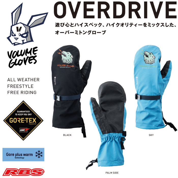 VOLUME GLOVES 19-20 OVERDRIVE GORE-TEX 日本正規品 予約商品