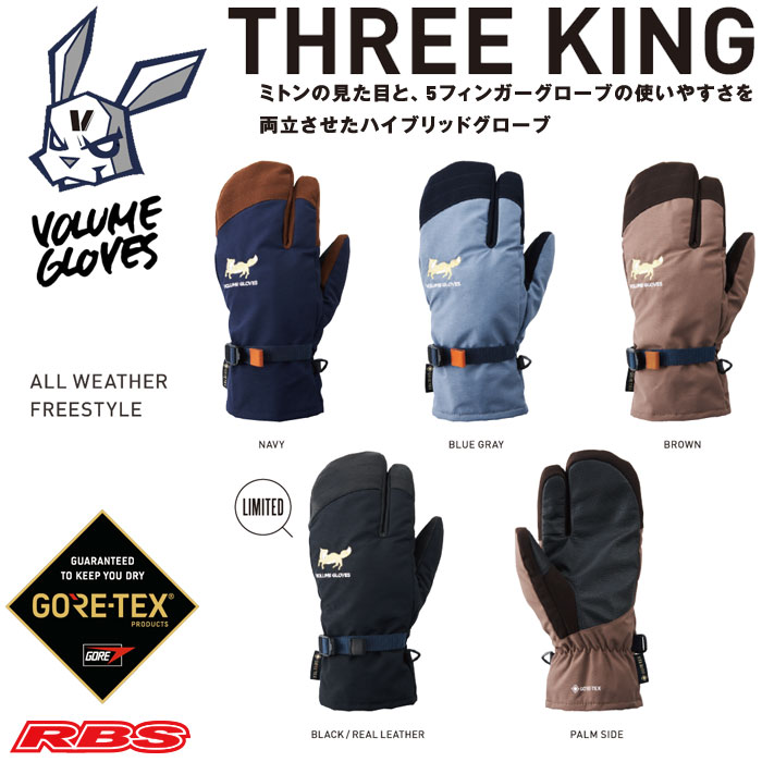 VOLUME GLOVES 19-20 THREE KING GORE-TEX 日本正規品 予約商品